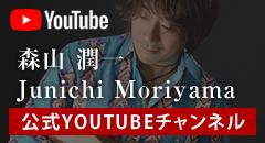 Junichi Moriyamaの公式YOUTUBEチャンネル